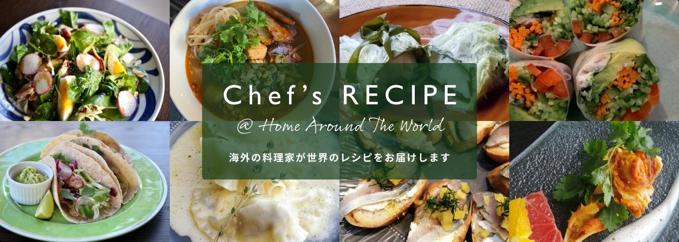 Chef's RECIPE @ Home Around The World 海外の料理家が世界のレシピをお届けします